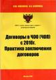 Договоры в ЧОО (ЧОП) с 2010г. Практика заключения договоров