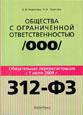 Общества с ограниченной ответственностью. Обязательная перерегистрация с 1 июля 2009 года