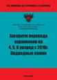 Алгоритм перевода                          охранников на 4, 5, 6 разряд с 2010г. Подводные камни