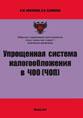 Упрощенная система налогообложения в ЧОО (ЧОП)