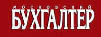 Московский бухгалтер