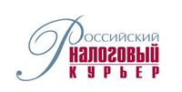 Российский налоговый курьер